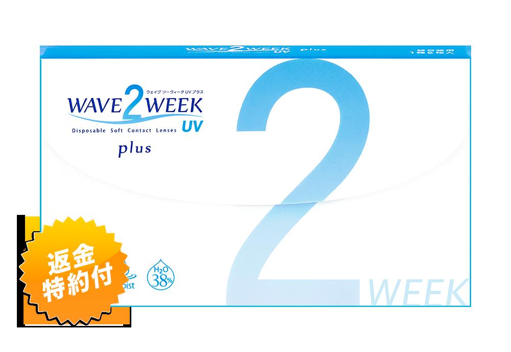 WAVE 2ウィーク UV plus