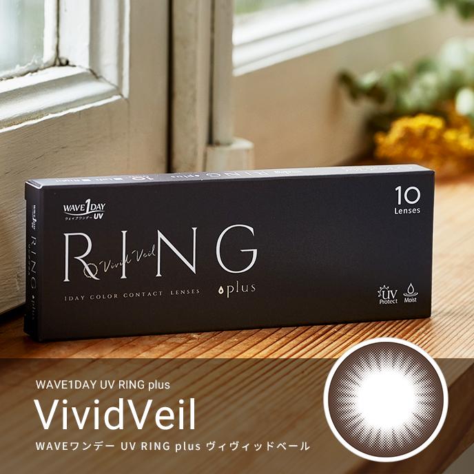 WAVEワンデー UV RING plus ヴィヴィッドベール 10枚入り
