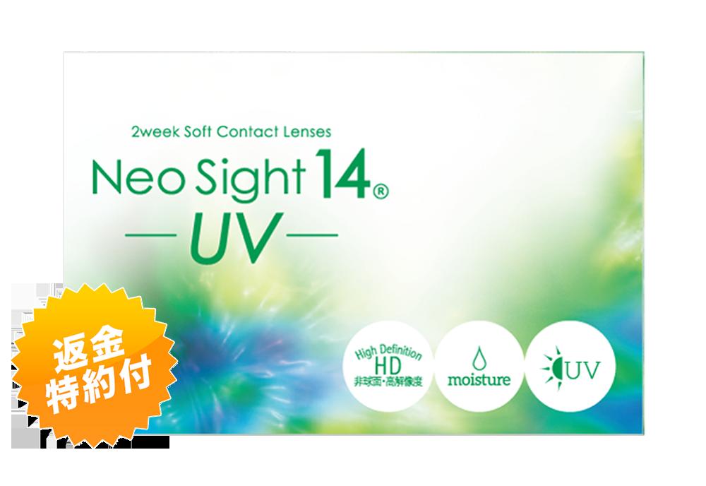 ネオサイト14 UV
