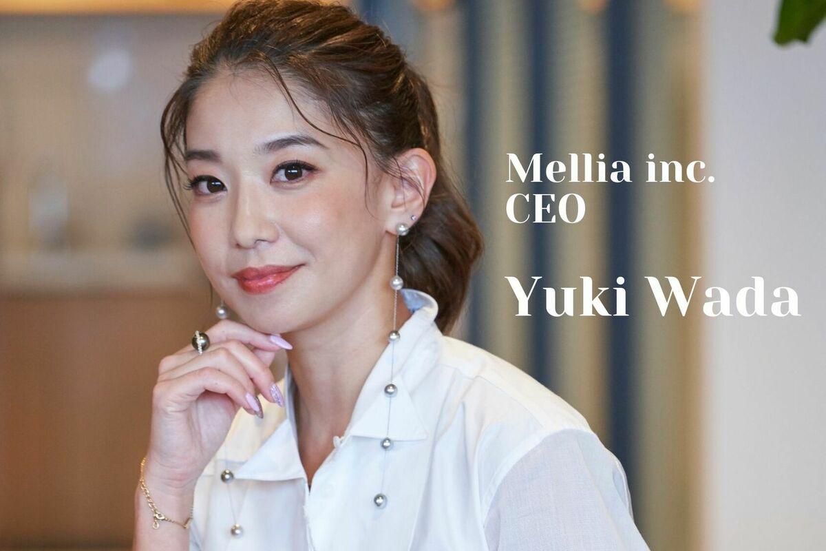 ワーキングマザーとしても女性達のロールモデルに。Mellia CEO 和田由紀さん