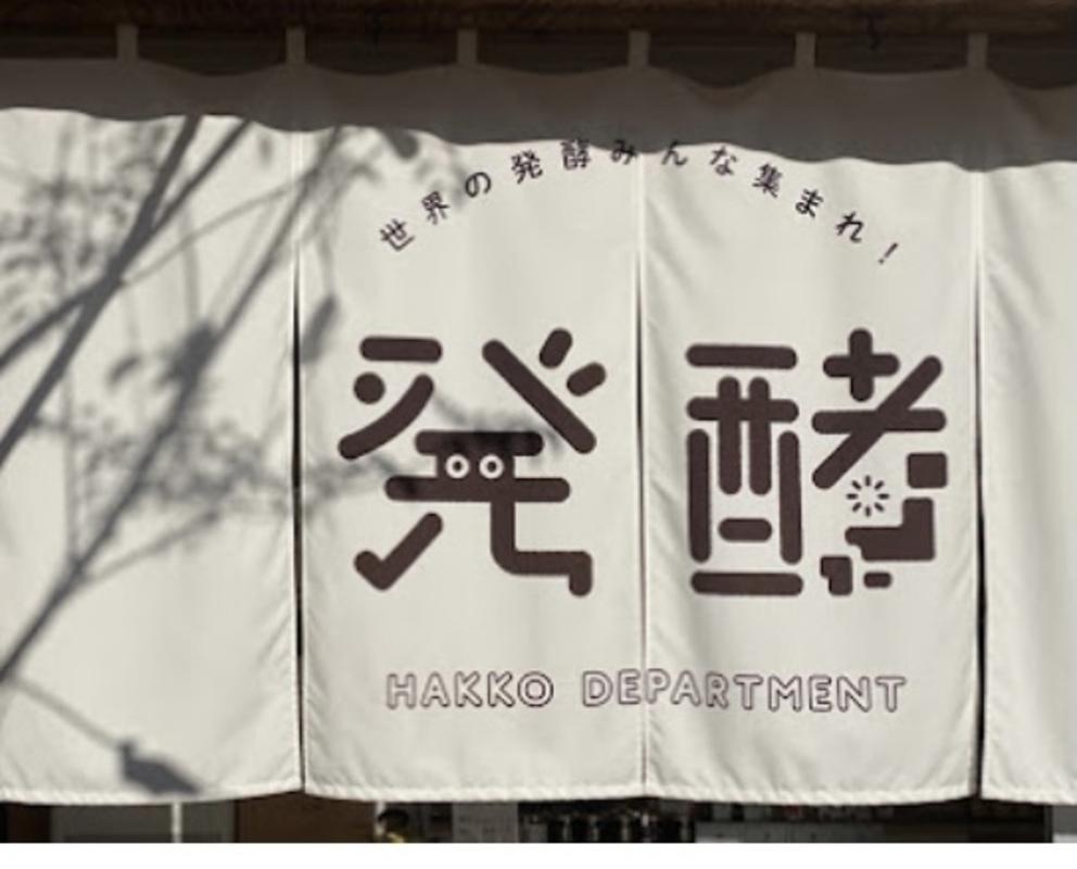 発酵デパートメント
