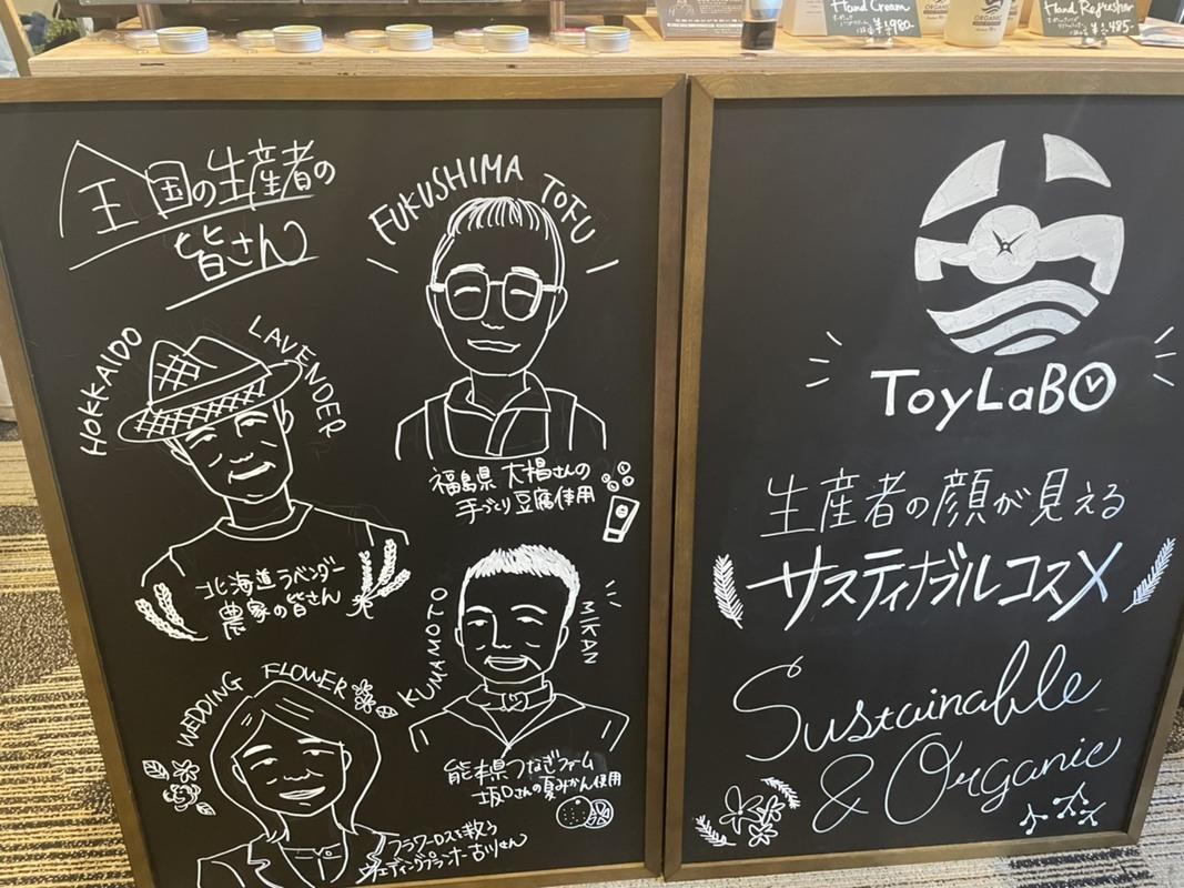 作り手の顔 ToyLaBO