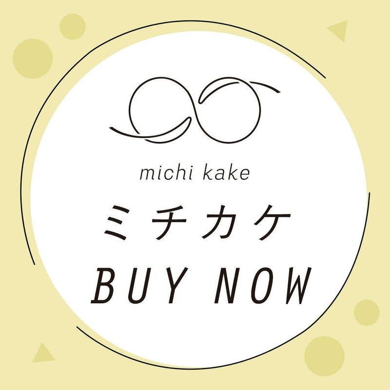 michi kake BUY NOWイベントヴィジュアル