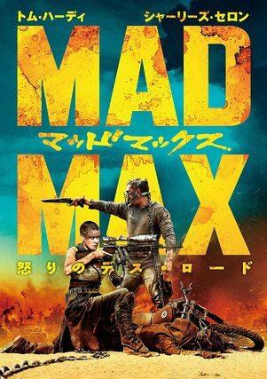 MADMAX怒りのデスロード