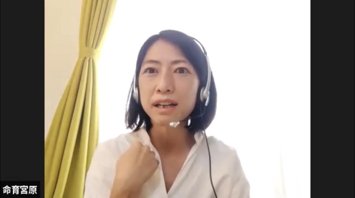 宮原由紀さんzoom画面