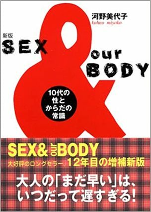 SEX & our BODY