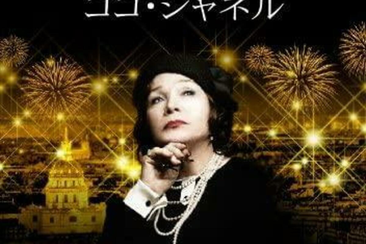 映画「ココ・シャネル」のポスター